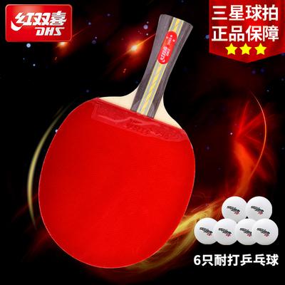 红双喜3星乒乓球拍 成品拍3006 3002三星双面反胶横直单拍1支装
