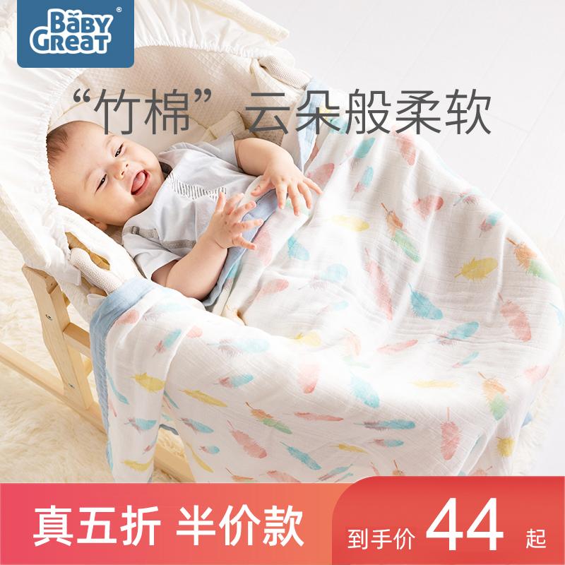 babygreat新生婴幼儿竹棉纱布抱被盖毯浴巾宝宝超柔吸水洗澡毛巾
