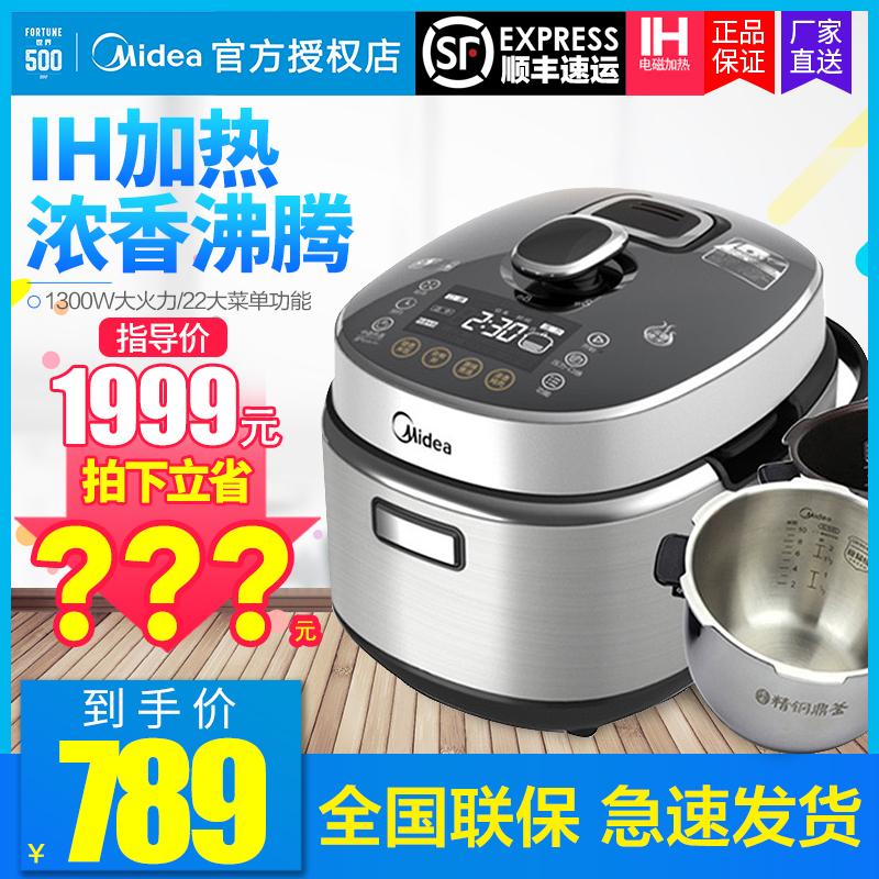 美的智能5l韩式智能电压力锅