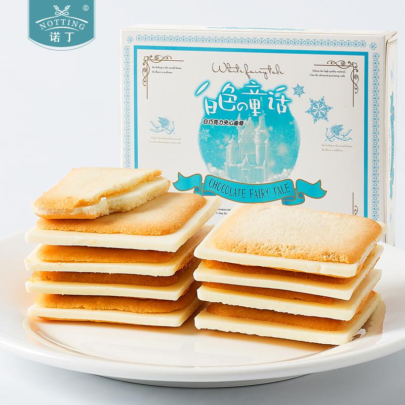 【先领券】诺丁白色童话巧克力夹心饼干12枚情人节礼物休闲零食送女朋友团购
