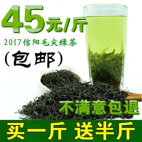 三月溪茶叶信阳毛尖2017新茶散装绿茶自产自销高山春茶浓香型500g