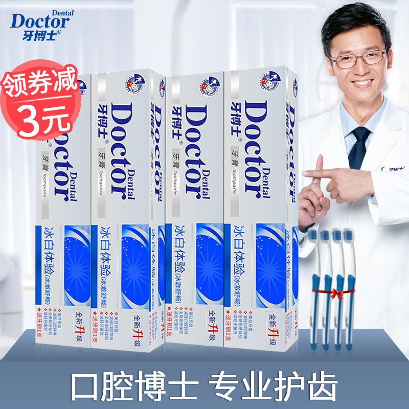 美白牙膏牙刷3元优惠券