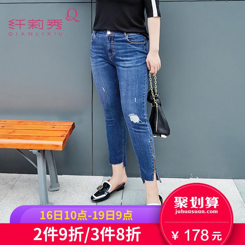 纤莉秀大码女装2018秋装新款胖妹妹修身韩版牛仔裤不规则长裤