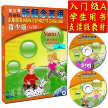 入门级A 学生用书 可以点读 附光盘2张 朗文外研社 青少版 新概念英语 全新正版