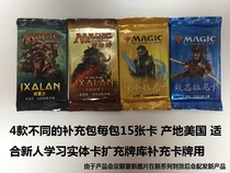 MTG magic Domino République Dominicaine complementary package connection Simplified Chinese version