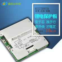 力恒3串锂电池保护瞬间160A大电流10个大管12v锂电池保护板带均衡