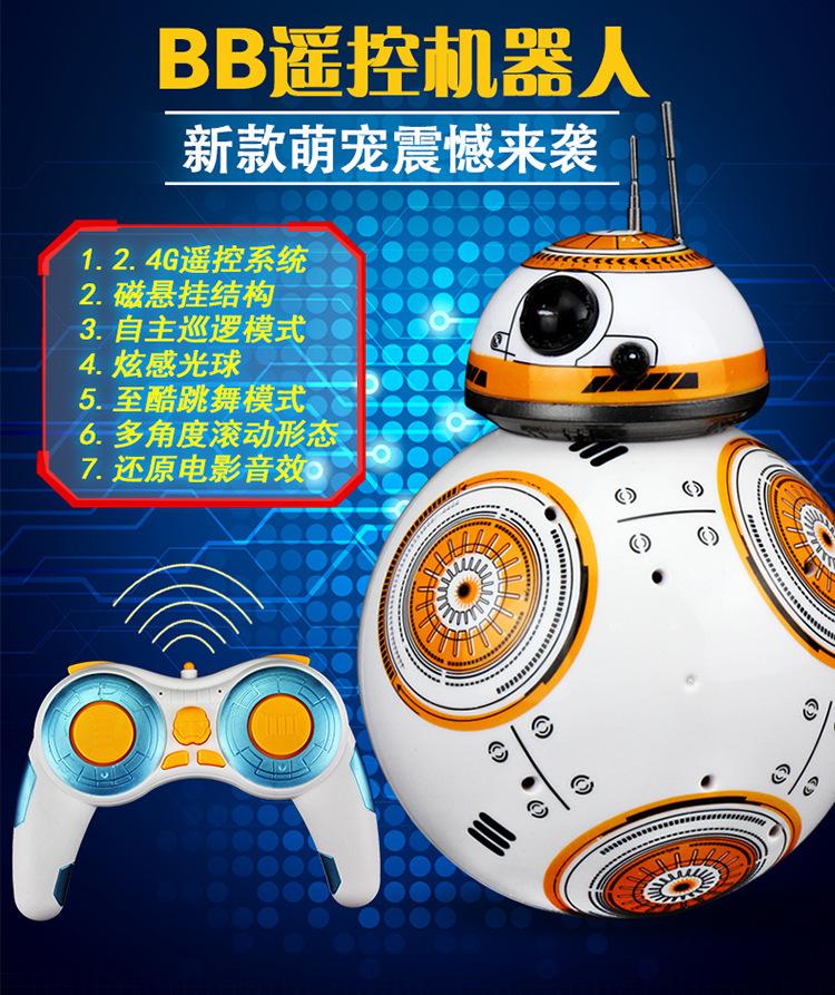 星球大战遥控机器人