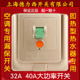 Shanghai Delixi Switch 32A 40A Leakage Protection Switch High Power Cabinet Air Conditioner Leakage Protection Type 86 Concealed