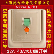 Shanghai Delixi 32A 40A Leakage Protection Switch High Power Cabinet Air Conditioner Special Leakage Protection Type 86 Concealed