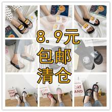 韩版 女夏 可爱卡通防滑平底室内外穿一字凉拖鞋 清仓