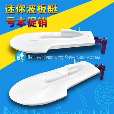 迷你波板艇无线遥控船高速快艇玻璃钢DIY船壳玩具船模型船双体船