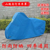 Giant Antwerk thickening bike clothing mountain bike car cover 26 inch bicycle cover rain sunscreen dust cover