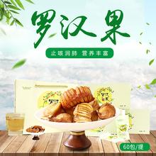 罗汉果仙果传奇60小包低温脱水去壳导游推荐 特级广西桂林永福特产