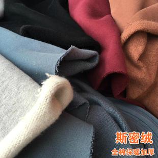 厚实全棉卫衣运动服面料斯密绒保暖卫衣裤装运动服外套小夹克布料