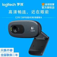 正品 Logiteh/罗技 C270 720P免驱电脑网络HD高清摄像头带麦克风