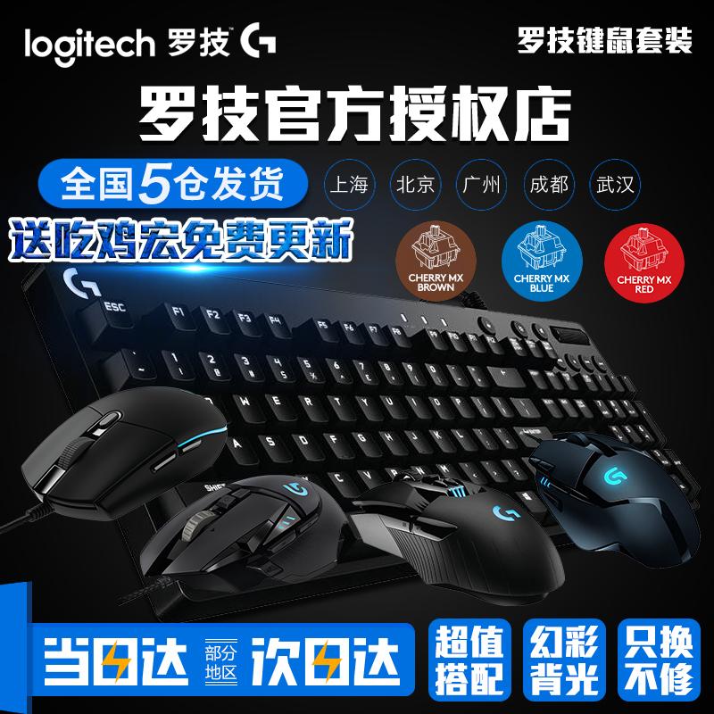 罗技机械键盘鼠标套装