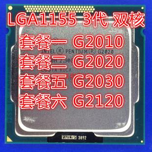 Intel G2010 G2020 G2030 G2120 G2130 台式机CPU双核1155针散片