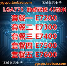 台式机775针CPU E7200 E7400 E7600 E7300 Intel酷睿2双核E7500