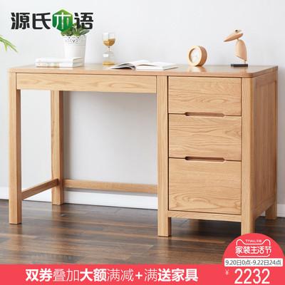 源氏木语全实木书桌橡木写字台家用组合电脑桌简易书房办公桌