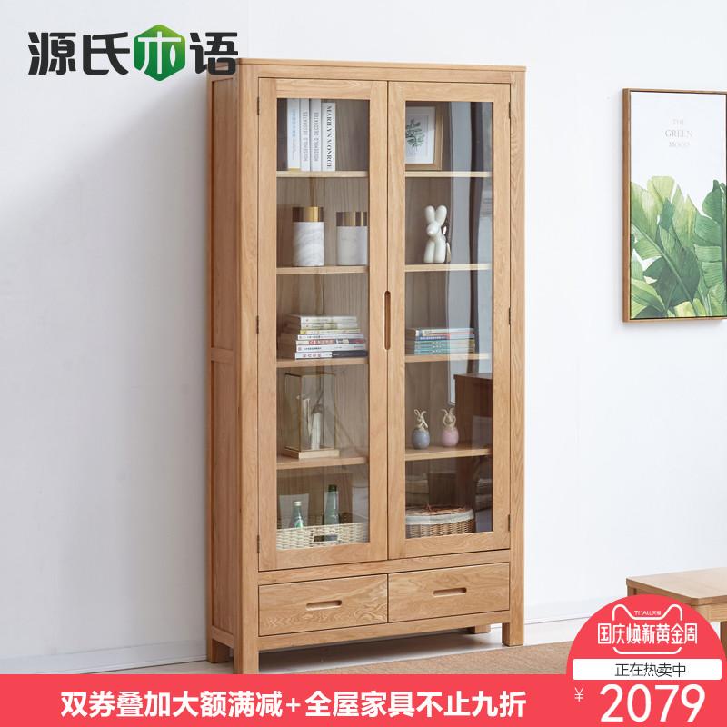 白橡木书柜