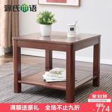 源氏木语全实木边桌北欧沙发边几现代简约角几小户型客厅小方桌