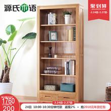 源氏木语实木书架北欧田园白橡木书柜置物架展示柜书房环保家具