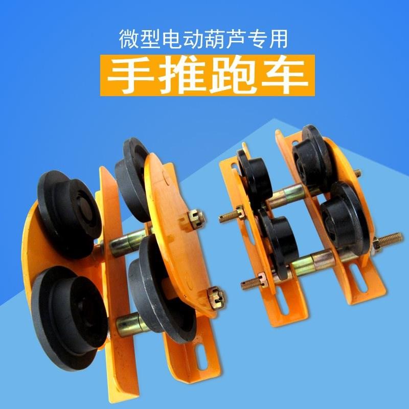 220V微型电动葫芦专用手推跑车家用提升小吊机手动工字钢跑轮跑车