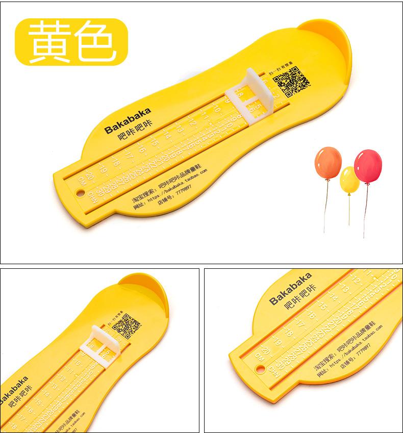 儿童量脚器宝宝买鞋子专用准确鞋内长量脚尺婴儿脚长测量器环保料