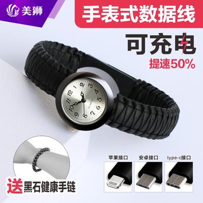手表创意手环数据线type-c安卓vivo华为8充电7苹果x小米6手链oppo品牌官网