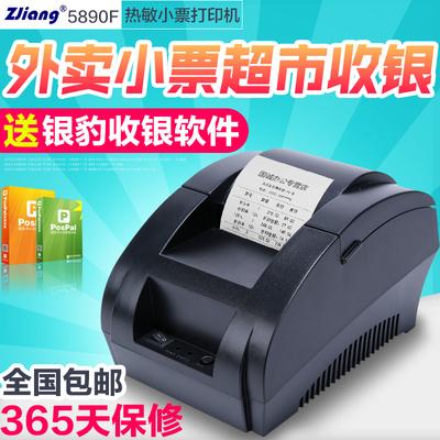 5890打印机