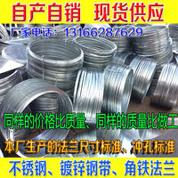 Galvanized Duct Round Flange Angle Steel Flange 304 Stainless Steel Flange Fan Flange Factory Direct