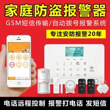夜狼防盗报警器gsm手机店铺门窗无线红外线家用智能安防系统