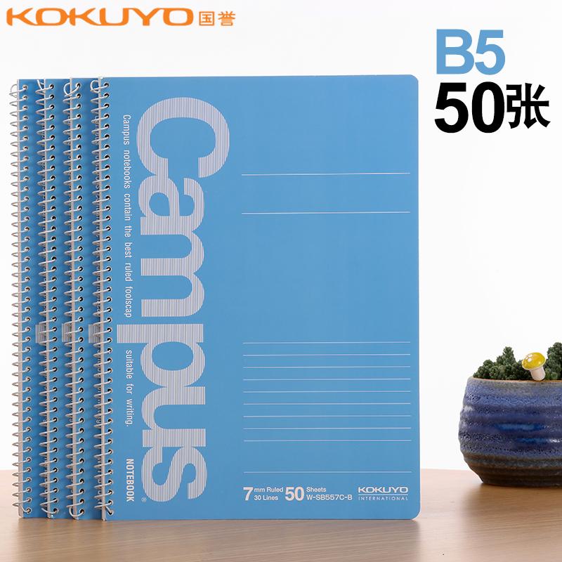 3本装 日本国誉线圈本50页/100页B5螺旋装订本日记本笔记本记事本