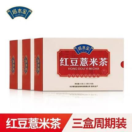 塔木金红豆薏米茶芡实花茶组合男女調理食品脾胃虛弱养生湿气茶