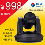 With the video conference camera 1080P fixed focus free drive HD cloud video conferencing equipment network video conferencing / software video conferencing system equipment factory direct / special invoice