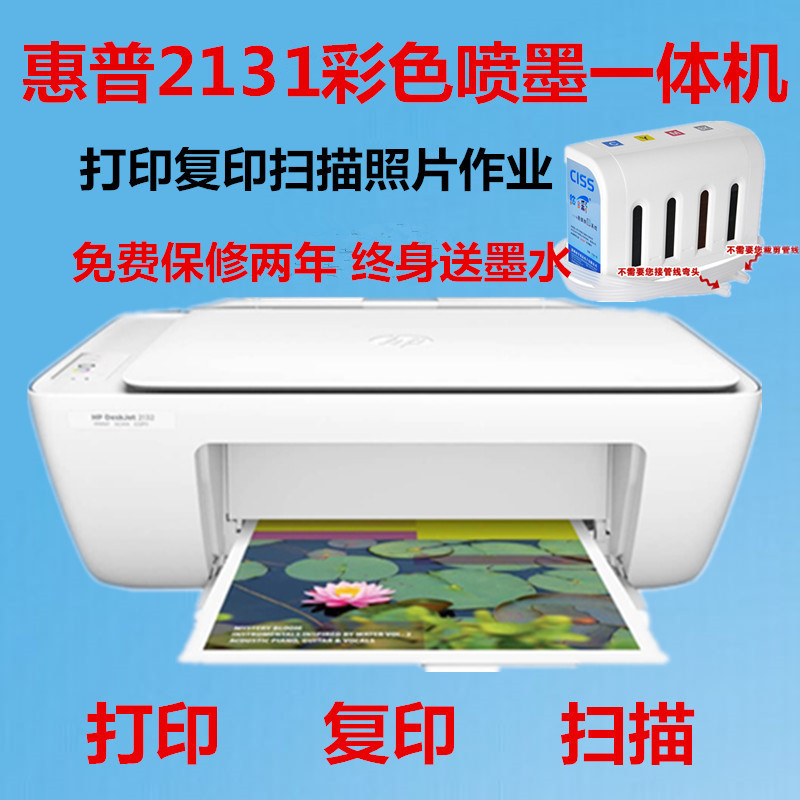 HP2130/2132彩色喷墨复印扫描打印机一体机家用照片打印连供1510