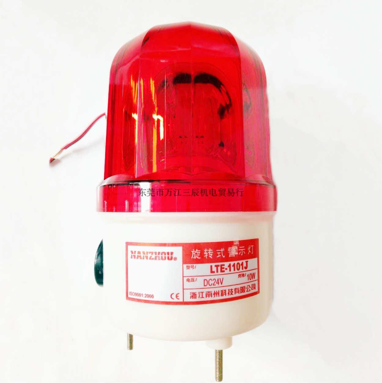 24V南洲报警灯LTE-1101J原装全新现货带蜂鸣器旋转自转NANZHOU红