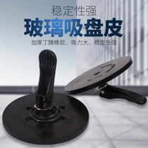 Glass suction cup leather sucker pad suction connector Accessories Single Claw Two grab three grab glass suction cup accessories