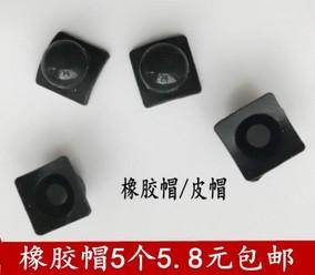 5个5.8元包邮强光手电中部开关橡胶帽 强光手电专用 橡胶帽垫片
