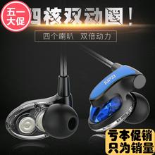 英尚新品四核双动圈重低音炮耳机入耳式线控挂耳魔音苹果安卓通用