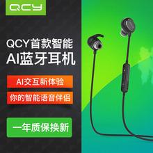 QCY QY19s AI版无线运动蓝牙耳机耳塞式双耳4.1入耳式跑步通用型