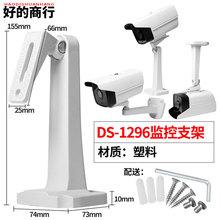 1296监控抢机摄像机壁装支架万向支架白色塑料海康DS