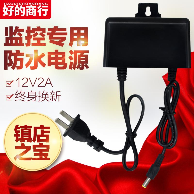 开关电源 室外摄像机专用防水适配器摄像头变压器 12V2A 监控电源