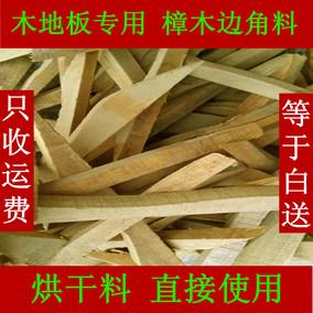 木地板防虫防潮防霉粉 防蛀 天然香樟木块 边角料 工厂直销便宜