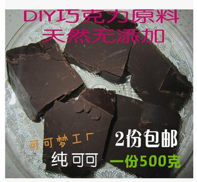 上可进口可可豆无糖无添加苦DIY纯脂黑巧克力原料块代餐可可液块