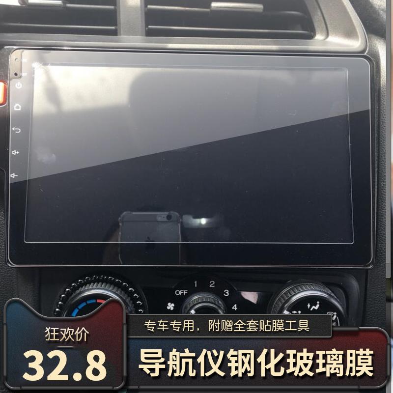 飞歌GS1 10.1寸 9寸 改装 加装 汽车中控导航屏幕钢化膜保护贴膜