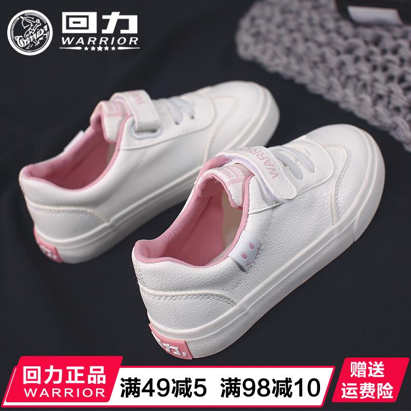 回力童鞋2019春秋新款儿童小白鞋女童男童鞋帆布鞋运动鞋宝宝鞋
