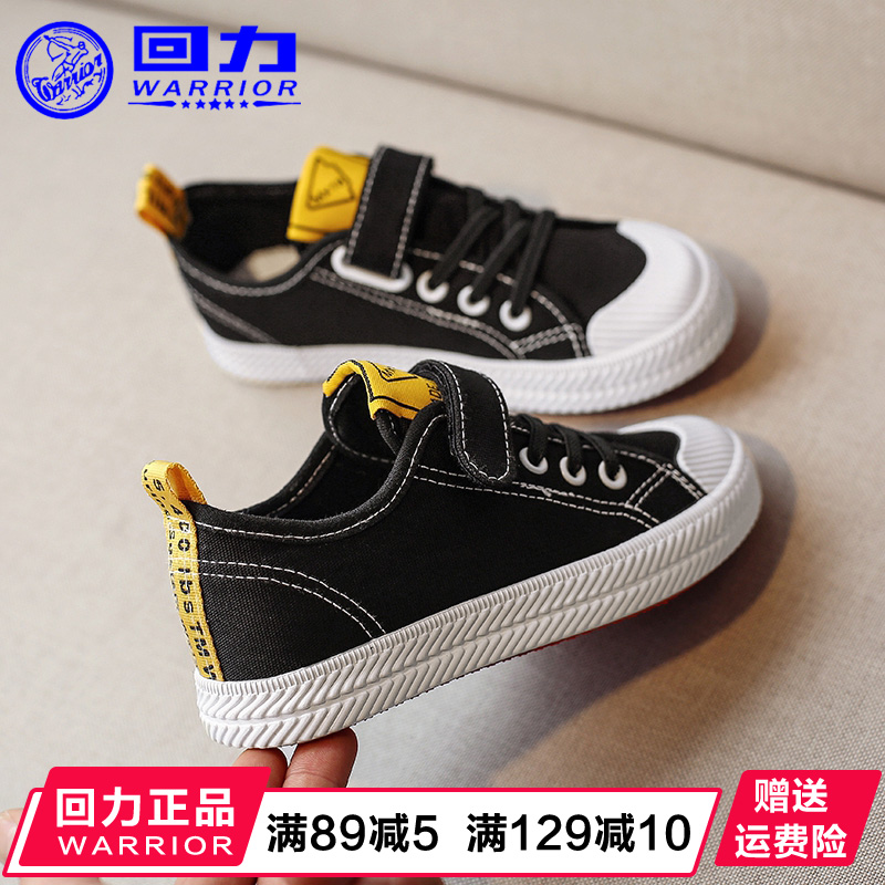 回力童鞋2019春秋新款透气儿童帆布鞋男童女童鞋小白鞋休闲鞋板鞋