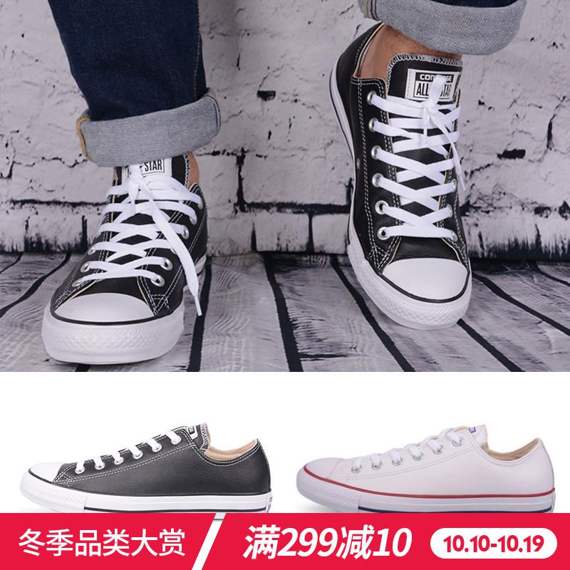 Converse匡威男鞋经典常青款女皮质低帮休闲板鞋132173C 132174C