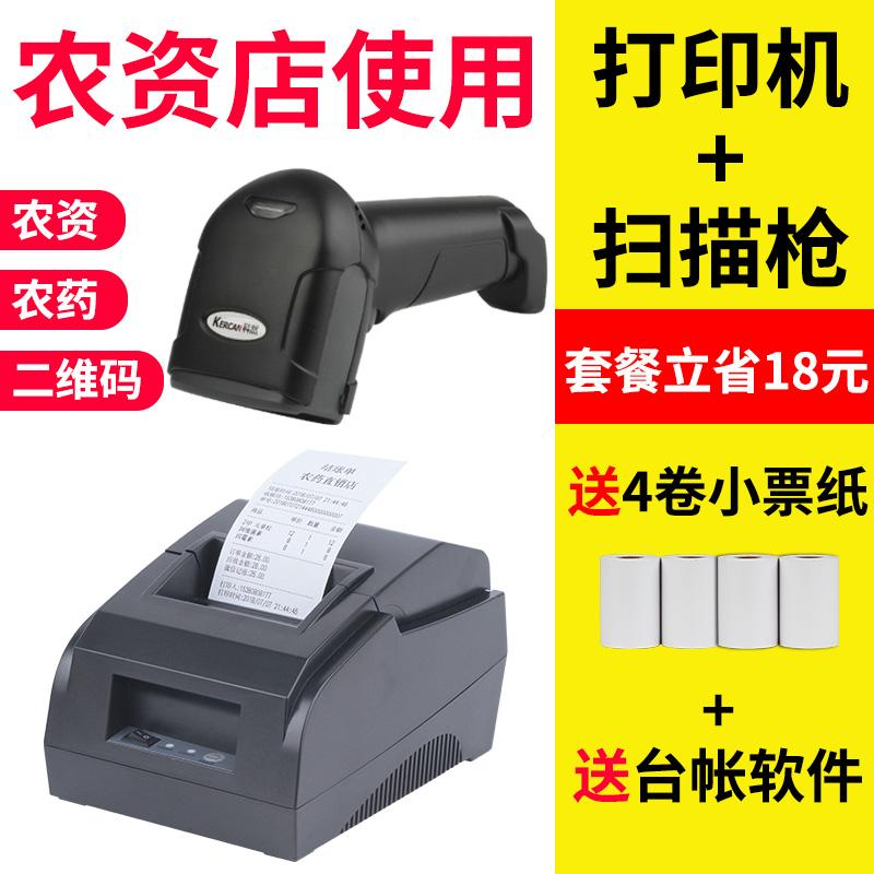 科然农资二维码扫描器农药扫码枪无线扫描枪农资店打印机扫码器有